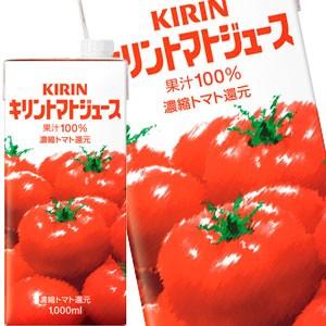 【4〜5営業日以内に出荷】キリン トマトジュース 1000ml紙パック×12本[6本×2箱][賞味期限:2ヶ月以上]