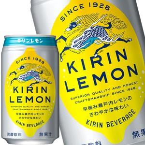 【4〜5営業日以内に出荷】キリン キリンレモン 350ml缶×72本[24本×3箱][賞味期限:2ヶ月以上]北海道、沖縄、離島は送料無料対象外