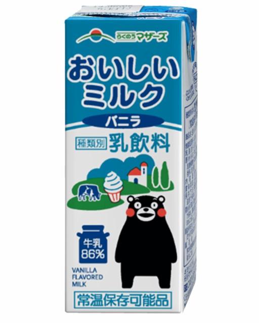 【生乳たっぷり】LLおいしいミルク〜バニラ味 常温保存可能品 200ml×24本 熊本の大自然の恵みを直送!
