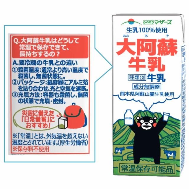 【産地直送】大阿蘇牛乳 常温保存可能ロングライフ牛乳 200ml×24本 阿蘇の大自然の恵み