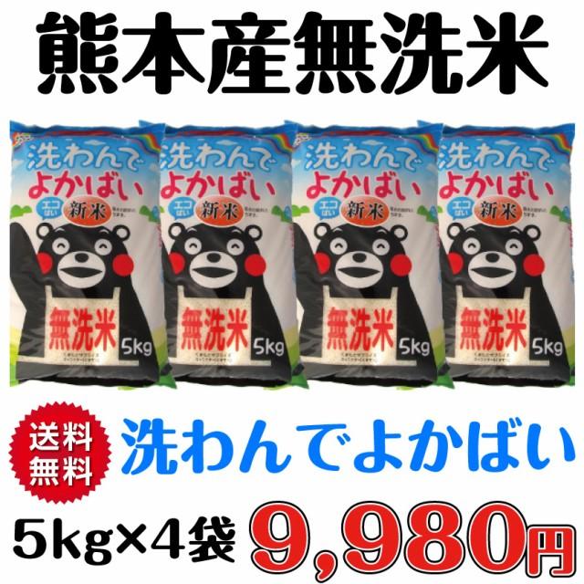 新米 洗わんでよかばい 無洗米 送料無料 元年産 100%熊本産 20kg(5kg×4袋) くまモン