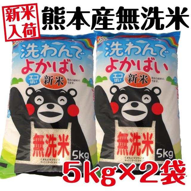 新米 洗わんでよかばい 無洗米 元年産 100%熊本産 10kg(5kg×2袋) 送料無料 くまモン