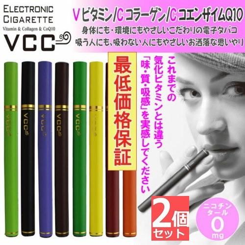 2本X550円 後払いで安心 送料無料 電子たばこ 電子タバコ ビタミンたばこ 禁煙グッズ 健康グッズ プルームテック たばこ 煙草