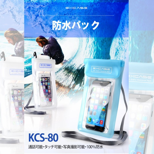 4cceefdf33 送料無料 防水ケース パック 防水カバー 完全防水 防水 スマホケース iPhone android アイフォン 海 プール