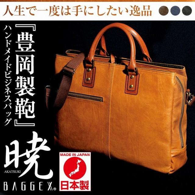 986eb1084fd5 商品画像. 商品画像. 日本製 ビジネスバッグ 大容量 ブリーフケース 2way トートバッグ ショルダーバッグ メンズ ...