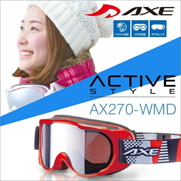 【最安値チャレンジ】★16-17 NEWモデル アックス AX270-WMD RE スノーボードゴーグル スキー ゴーグル AXE スノーゴーグル 2016-2017