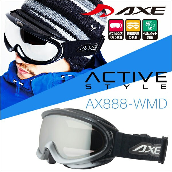 【最安値チャレンジ】★2015 NEWモデル AXE アックス AX888-WMD GSV スノーボードゴーグル スノボ ゴーグル スノーボード