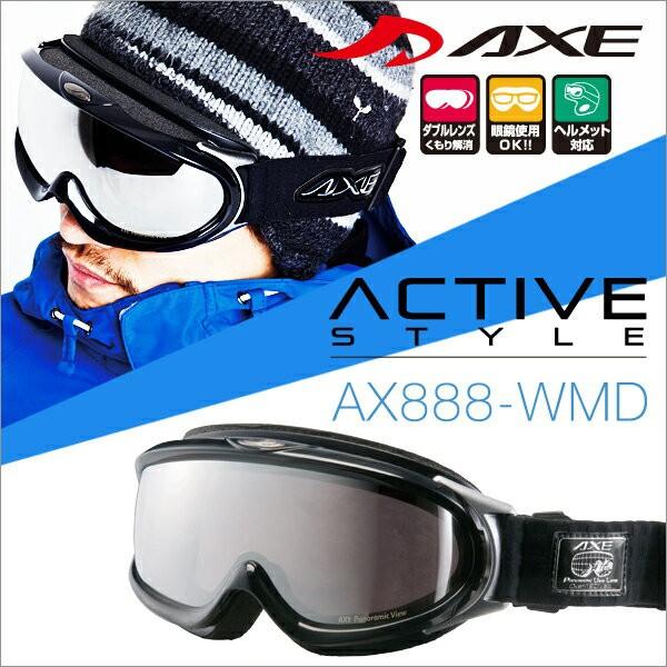 【最安値チャレンジ】★2016 NEWモデル AXE アックス AX888-WMD BK スノーボードゴーグル スノボ ゴーグル スノーボード