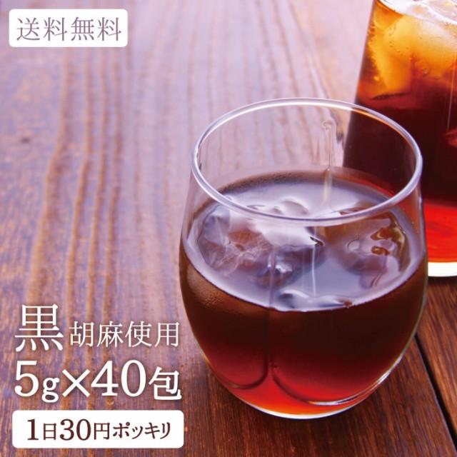 黒胡麻麦茶 ティーバッグ5g40包入り 黒ごま ゴマ 麦茶 送料無料 ゴマペプチド アントシアニン ゴマリグナン