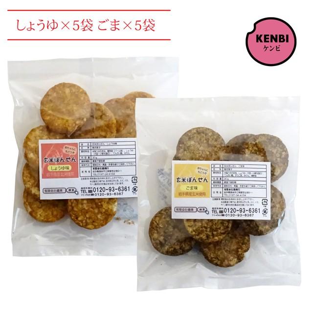 玄米ぽんせん 10袋セット(しょうゆ×5袋、ごま×5袋)