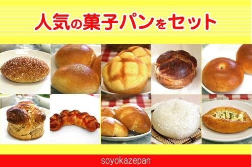 人気の菓子パン10個Aセット【送料無料】当店人気の菓子・惣菜パンから10個を特選セットとして送料込みのお得