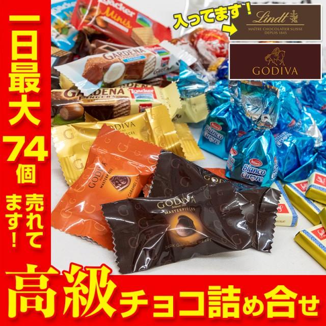 コストコ チョコレート 詰め合わせ セット 100020801 リンツ ゴディバ トリュフチョコ マカダミアナッツチョコ ハロウィン お菓子 詰合せ
