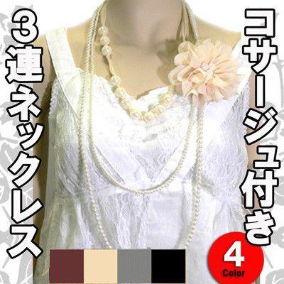 31-052 コサージュ付き3連ネックレス 4色