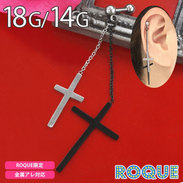 ボディピアス 18G 14G ダブルクロス ロングチャーム ストレートバーベル(1個売り)◆オマケ革命◆