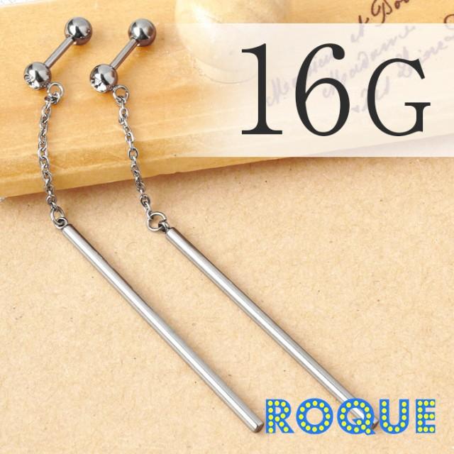 ボディピアス 16G ロングバーチャームバーベル (1個売り)◆オマケ革命◆
