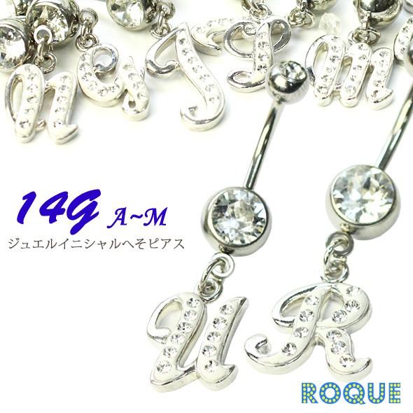 へそピアス 14G ボディピアス ジュエルイニシャル(A〜M)アルファベット[ボディーピアス](1個売り)◆オマケ革命◆