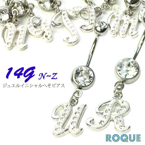 へそピアス 14G ボディピアス ジュエルイニシャル(N〜Z)アルファベット[ボディーピアス](1個売り)◆オマケ革命◆