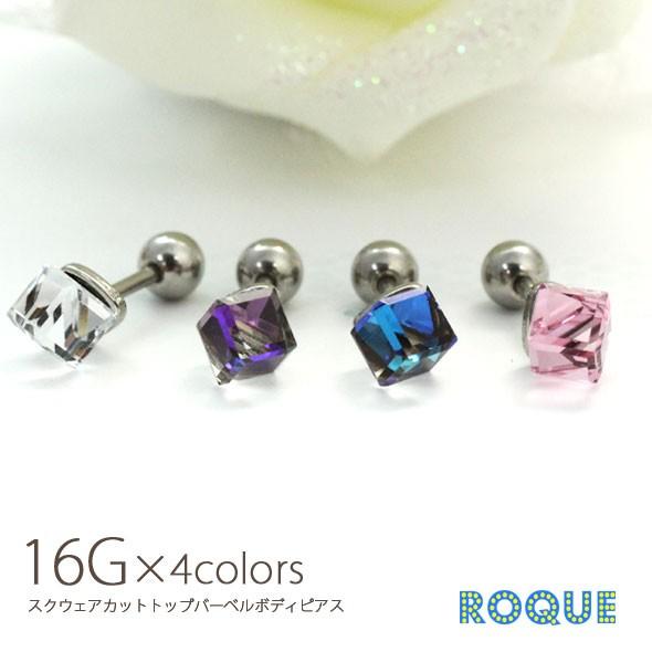 ボディピアス 16G スクウェアトップストレートバーベル[軟骨ピアス 軟骨用][ボディーピアス](1個売り)◆オマケ革命◆