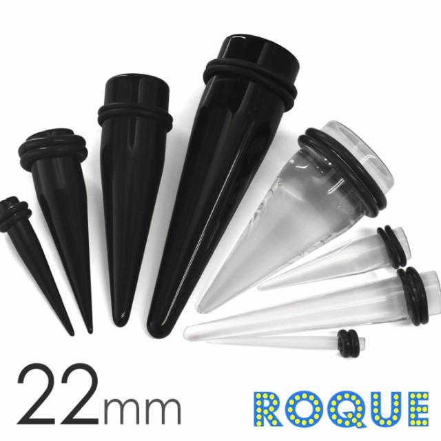 ボディピアス 22mm アクリル エキスパンダー 拡張器(7/8インチ)(1個売り)◆オマケ革命◆