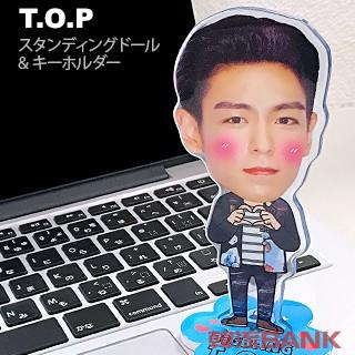 【送料無料・速達・代引不可】 T.O.P (トップ) BIGBANG (ビッグバン) スタンディングドール + キーホルダー (Standing Doll + Key Holder