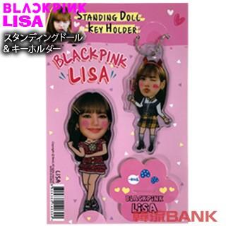 【送料無料・速達・代引不可】 リサ (BLACKPINK / ブラックピンク) スタンディングドール + キーホルダー (Standing Doll + Key Holder)