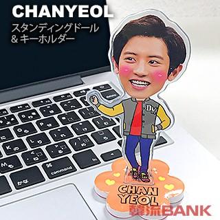 【送料無料・速達・代引不可】 チャニョル (CHAN YEOL / EXO) スタンディングドール + キーホルダー (Standing Doll + Key Holder) マス