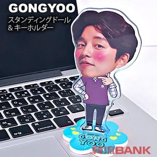 【送料無料・速達・代引不可】 コン・ユ (GONG YOO) スタンディングドール + キーホルダー (Standing Doll + Key Holder) マスコット グ