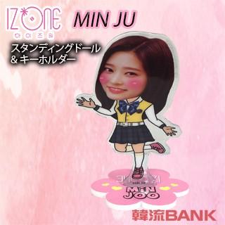 【送料無料・速達・代引不可】 MinJu ミンジュ (アイズワン / IZONE) スタンディングドール + キーホルダー (Standing Doll + Key Holder
