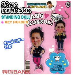【送料無料・速達・代引不可】 チャン・グンソク (JANG KEUN SUK) スタンディングドール + キーホルダー (Standing Doll + Key Holder)