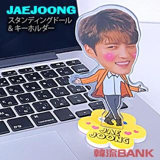 【送料無料・速達・代引不可】 ジェジュン (JAE JOONG / JYJ) スタンディングドール + キーホルダー (Standing Doll + Key Holder) マス