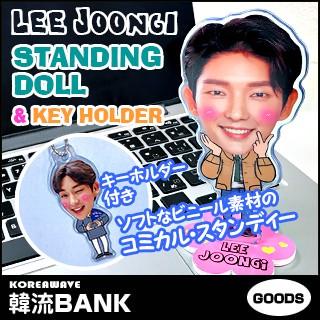 【送料無料・速達・代引不可】 イ・ジュンギ (LEE JOON GI) スタンディングドール + キーホルダー (Standing Doll + Key Holder) マスコ