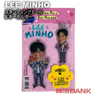 【送料無料・速達・代引不可】 イ・ミンホ (LEE MIN HO) スタンディングドール + キーホルダー (Standing Doll + Key Holder) マスコット