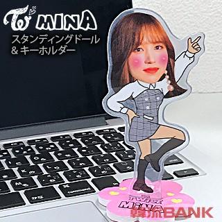 【送料無料・速達・代引不可】 ミナ MINA (トゥワイス / TWICE) スタンディングドール + キーホルダー (Standing Doll + Key Holder) マ