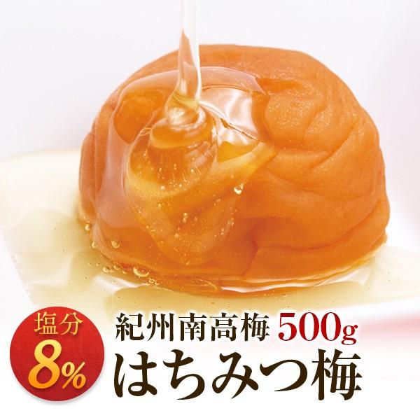 梅干し お取り寄せグルメ はちみつ梅 塩分8% 500g 送料無料 はちみつ味でまろやかに仕上げました 和歌山県産 紀州南高梅 はちみつ 蜂蜜