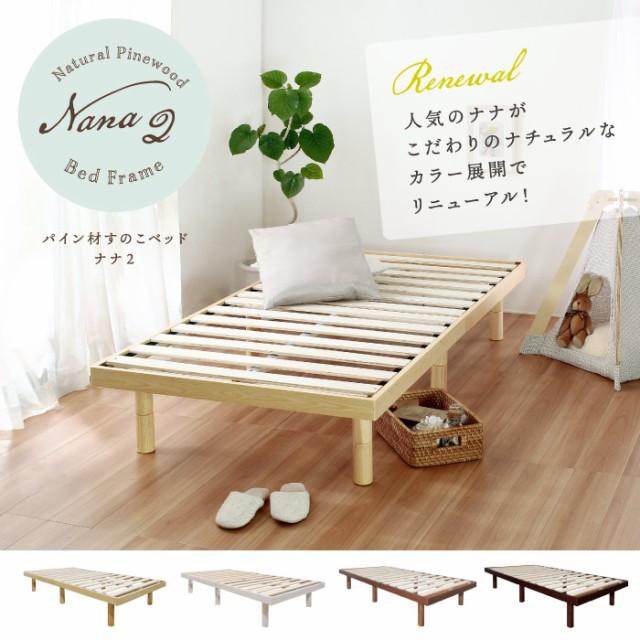 北欧デザイン Nana2【ナナ2】パイン材すのこベッド  フレームのみ /シングル 送料無料