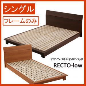 レクト・ロー デザインパネルすのこシングルベッド/フレームのみ/カラー全2色