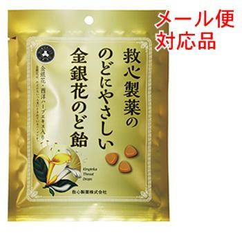 【ネコポス便対応品】救心製薬ののどにやさしい金銀花のど飴70g(袋入り)