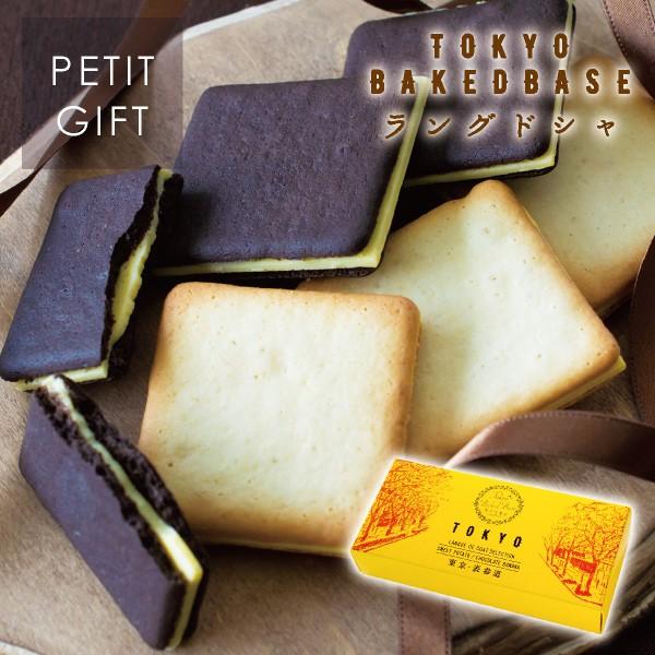 ラングドシャセレクション 6枚入 スイートポテトとチョコバナナの2種類 プチギフト TokyoBakedBase 宅急便発送