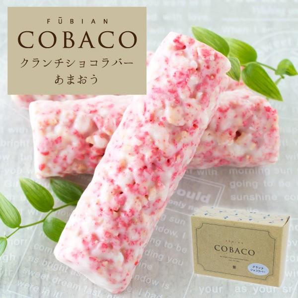 COBACO|クランチショコラバー(あまおう)3本|プチギフト(宅急便発送) Pgift