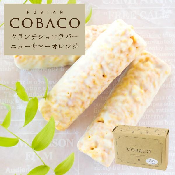 COBACO|クランチショコラバー(ニューサマーオレンジ)3本|プチギフト(宅急便発送) Pgift