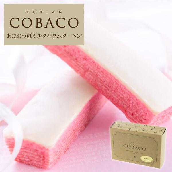 COBACO|あまおう苺ミルクバウムクーヘン 2個 あす楽対応 プチギフト バレンタイン(宅急便発送) Pgift