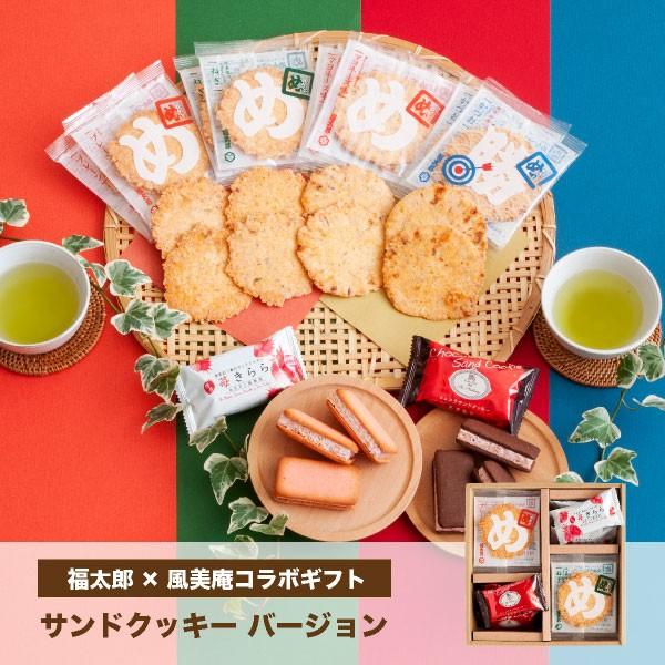 風美庵&福太郎 コラボギフト サンドクッキーバージョン めんべい 焼き菓子 詰め合わせ スイーツ 内祝 贈答用 お歳暮 御歳暮 冬ギフト 即