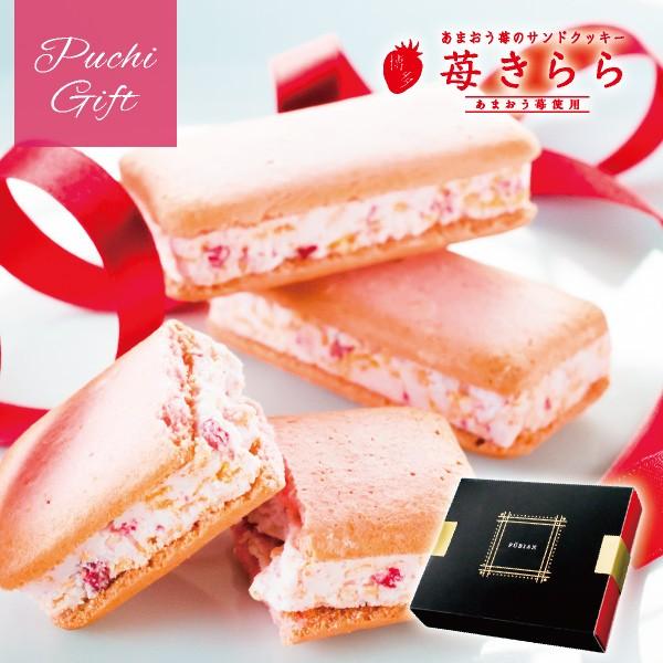 ホワイトデー 苺きらら 3個入 プチギフト ホイップチョコレートサンドクッキー (宅急便発送)TS Pgift