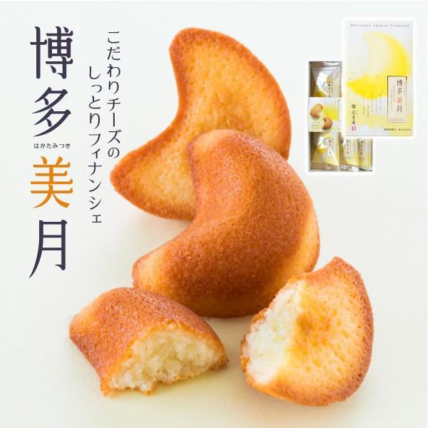 博多美月 こだわりチーズのしっとりフィナンシェ 6個入<福岡 博多土産 スイーツ >(宅急便発送)