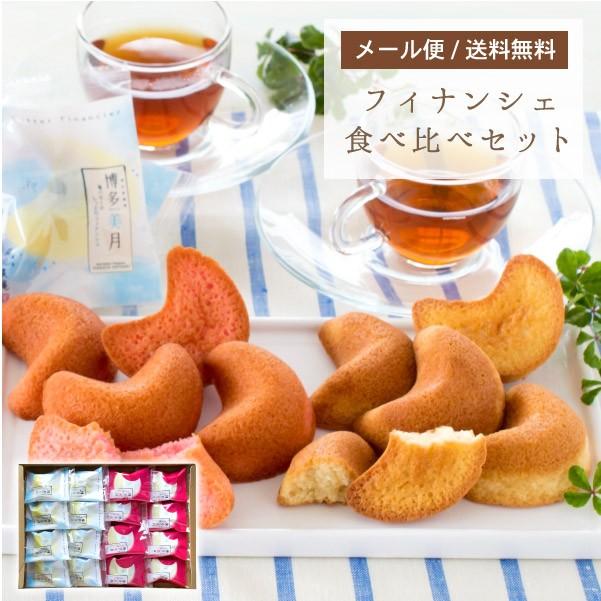 博多美月(あまおう&塩バター)フィナンシェの食べ比べセット|メール便☆送料無料