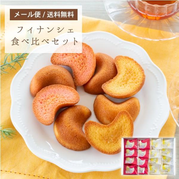 博多美月(あまおう&こだわりチーズ)フィナンシェの食べ比べセット|メール便☆送料無料 mailbin