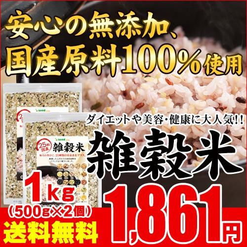 無添加・国産1キログラム 25穀 国産雑穀米 メール便 送料無料 美容健康 雑穀 健康食品