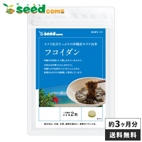フコイダン 約3ヵ月分 サプリメント 沖縄県産 モズク もずく 新商品サプリ 健康食品