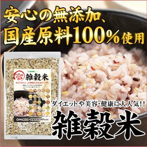 無添加・国産500g 25穀 国産雑穀米 メール便 送料無料 健康食品
