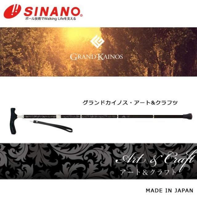 杖 ステッキ 折りたたみ おしゃれ メンズ 日本製 紳士 送料無料 グランドカイノス アート クラフト